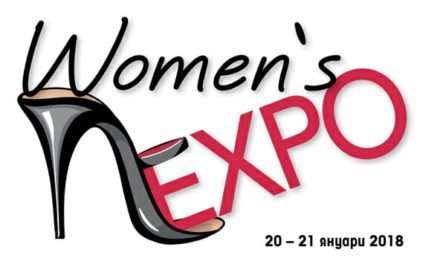 Women's Expo – заповядайте на първото по рода изложение за дами предприемачи