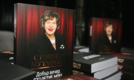 """""""Добър вечер столетие мое"""" – една книга за изключителната Стоянка Мутафова"""