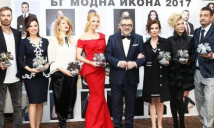 Кой спечели БГ модна икона за 2017 г.
