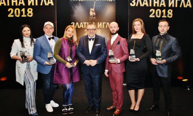 """Академията за мода присъди """"Златна игла 2018"""""""
